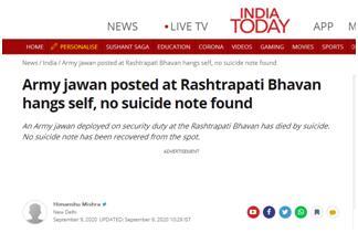 印度总统府中一士兵上吊自杀 原因未知