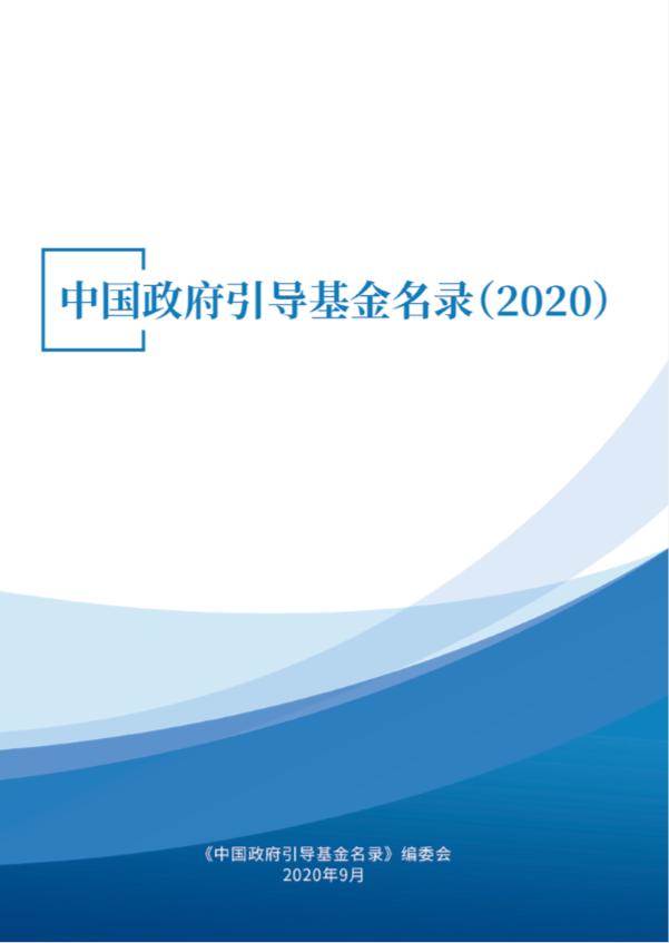 投中研究院参与编著的《中国政府引导基金名录(2020)》重磅发布