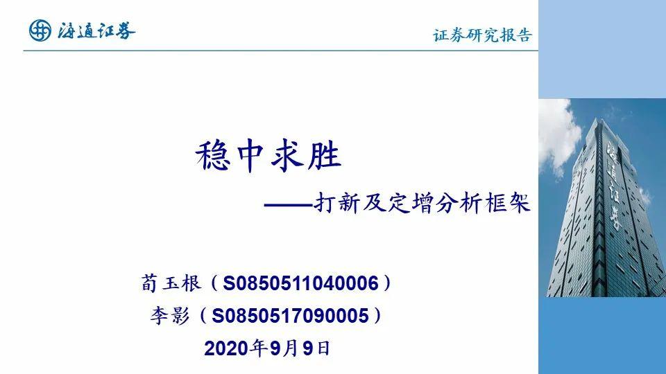 海通策略:未来十年左右 中国股票的总市值将达到168.5万亿以上