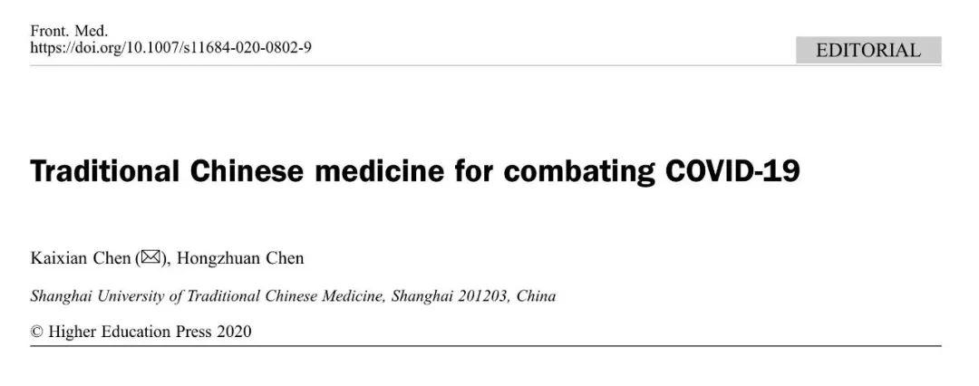 资讯 | 我校在重要英文期刊发表论文阐述我国中医药防治新冠肺炎成果图片