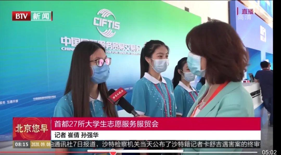 北京电视台采访我校服贸会志愿者图片