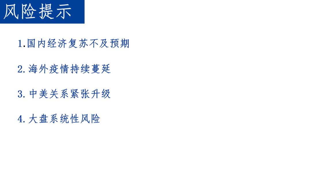 A股市场流动性周观察(20200831-20200904)--北上净流入减少,黄金、创业板表现良好‖长城策略(汪毅,李烨)