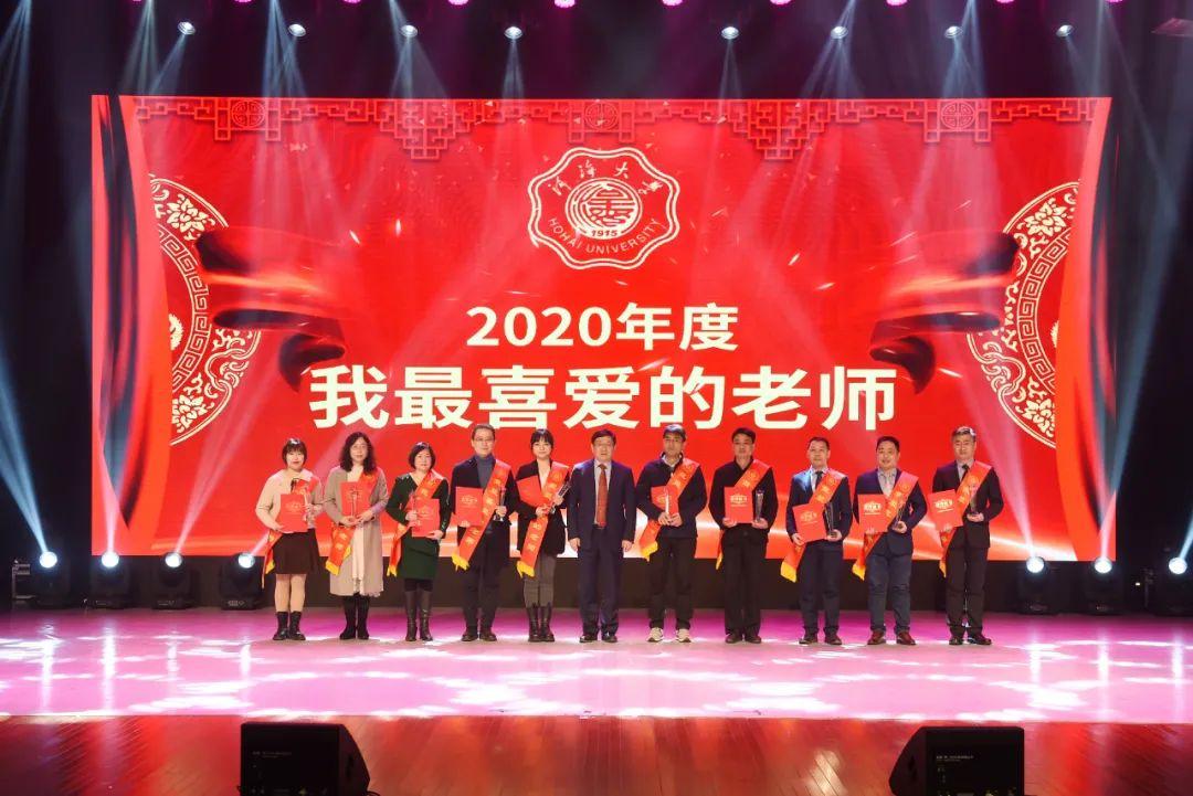 """2021云端""""河""""你一起嗨!河海大学举行线上迎新年师生跨年联欢晚会图片"""