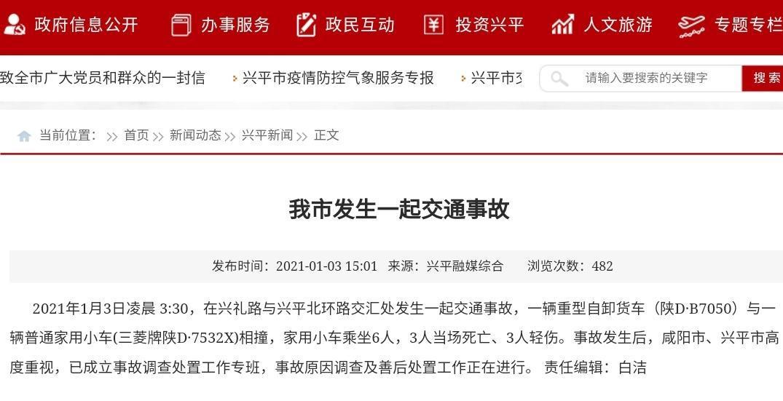 陕西兴平发生一起交通事故 致3死3伤图片