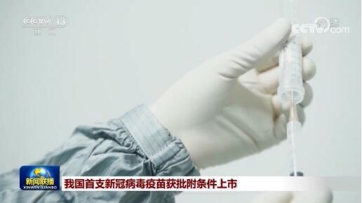 【科技日报】国药中生疫苗团队:六个人的庚子之战