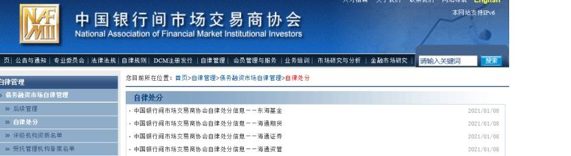 电鳗快报|破坏债券市场发行秩序 海通证券、期货、资管齐被警告