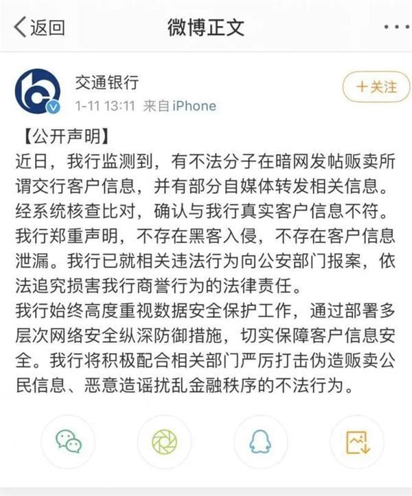 """黑客开价8.8枚BTC贩卖1679万条""""用户信息"""" 交行:不存在泄露"""