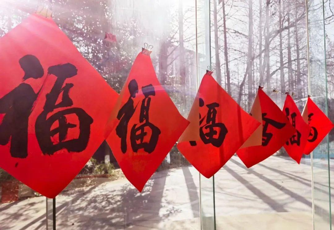 迎春送福!今天的三校区红红火火,福气高照图片