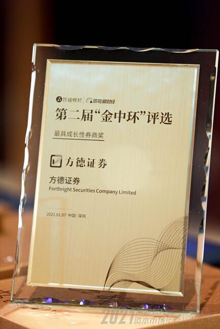 成立三年,方德港美股何以拿下2021智通财经最具成长性券商奖