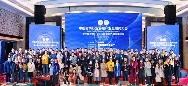 中国时尚行业CIO联盟第六届全国年会圆满落幕