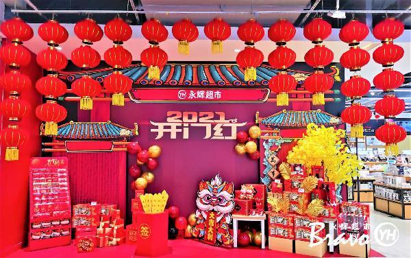 """永辉超市打造""""年货大街"""" 线上线下一体化助力下沉市场消费升级"""