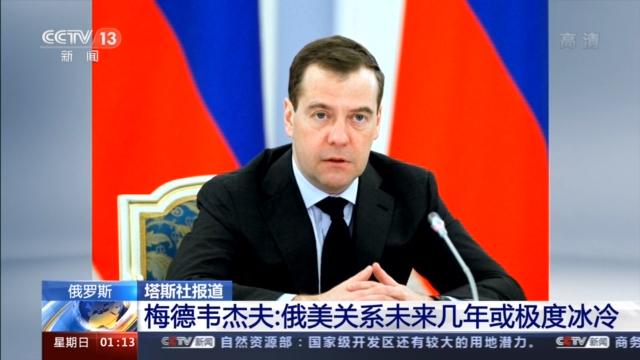 梅德韦杰夫:预计俄美关系未来几年或极度冰冷