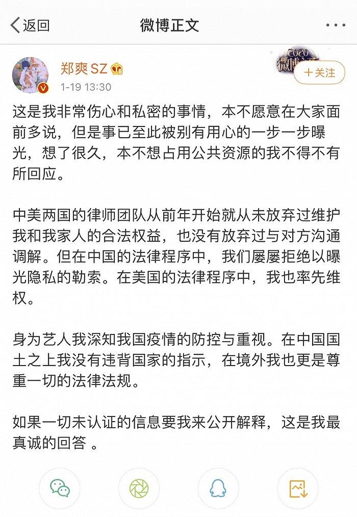 """郑爽回应疑似美国""""代孕弃养"""":没有违背中国与美国法律法规"""
