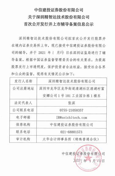 三星/京东方供应商精智达拟A股IPO 已进行上市辅导备案
