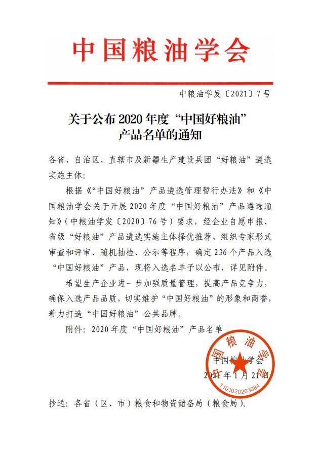"""遂宁这个产品入选""""中国好粮油"""""""