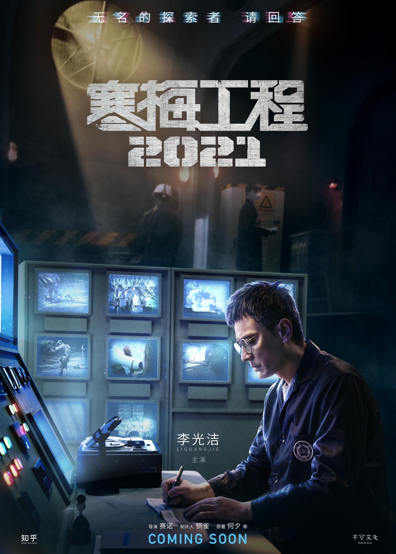 知乎启动首部科幻剧《寒梅工程2021》 概念片首次