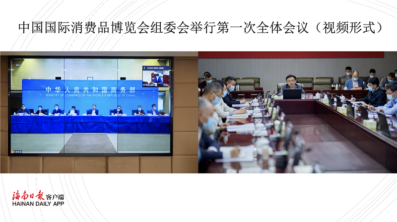 中国国际消费品博览会组委会第一次全体会议召开图片