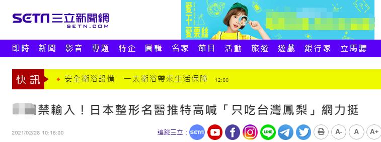 """绿媒欢呼""""日本名医抢着只吃台湾凤梨"""",我们却发现他是篡改历史、泯灭人性的东西!图片"""