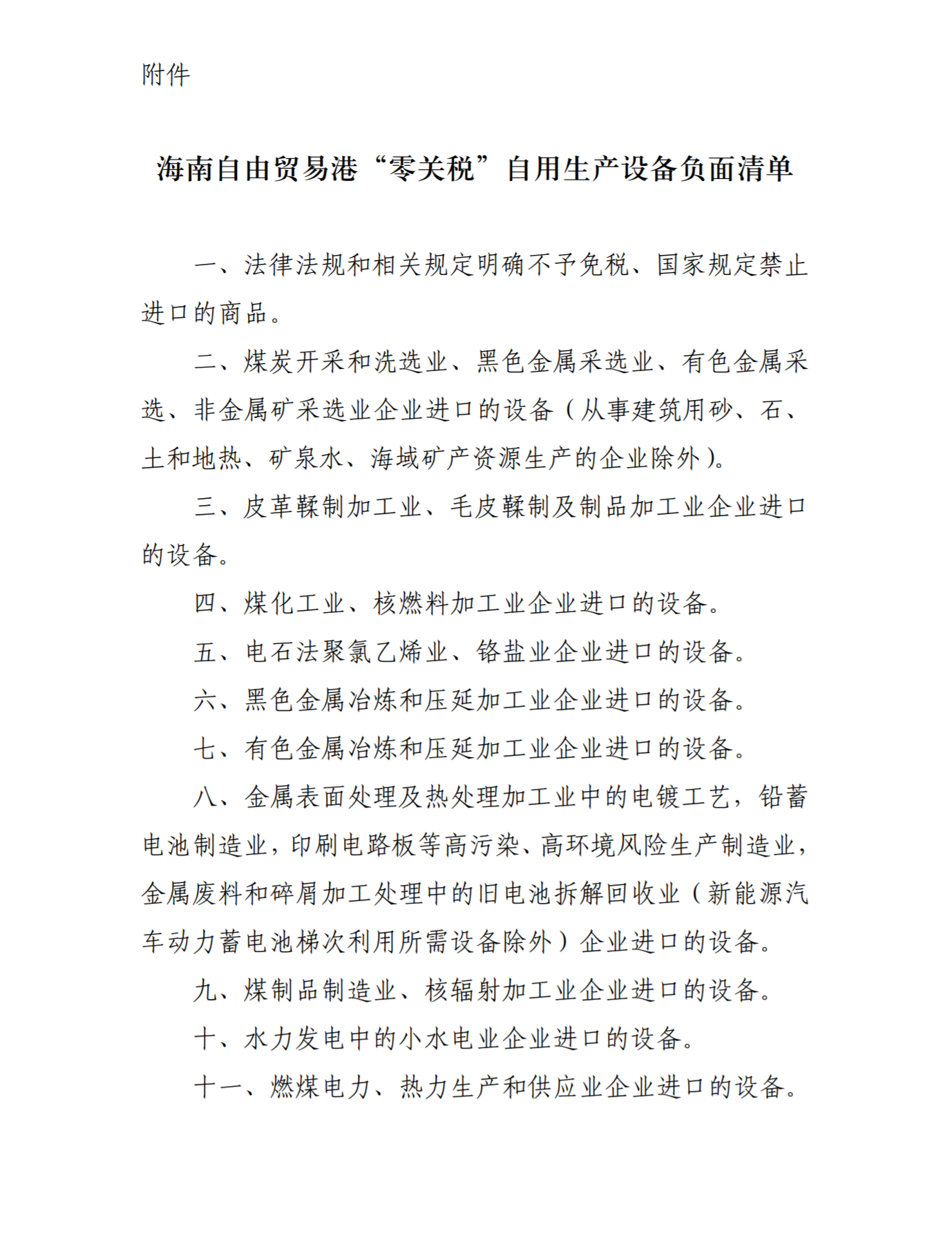 """《【华宇娱乐注册官网】海南自贸港进口自用生产设备""""零关税""""政策发布》"""