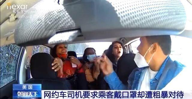 不戴口罩还故意咳嗽!美国网约车司机遭乘客粗暴对待