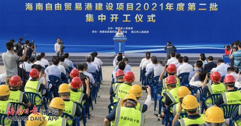 海南自由贸易港建设项目2021年度第二批集中开工 沈晓明宣布开工 冯飞致辞图片