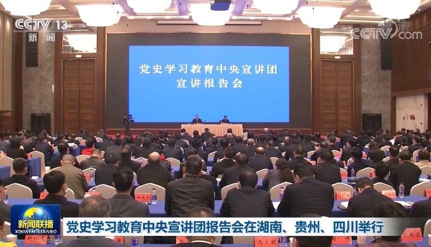 党史学习教育中央宣讲团报告会在湖南、贵州、四川举行图片