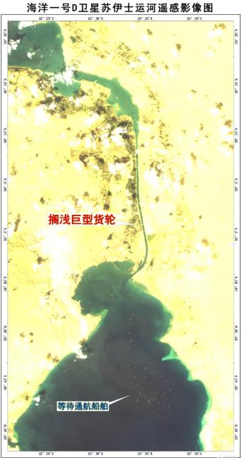 海洋一号卫星应急观测苏伊士运河货轮搁浅