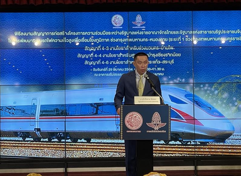 泰中高铁一期项目签署施工协议