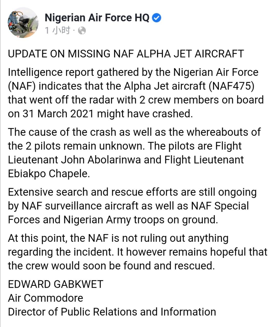 尼日利亚一架战机失联 该国空军表示或已坠毁