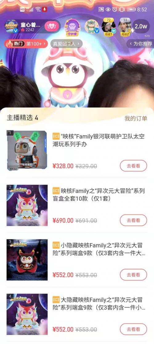"""映客""""映核family""""二代盲盒春日回归,直播间已抢疯!"""