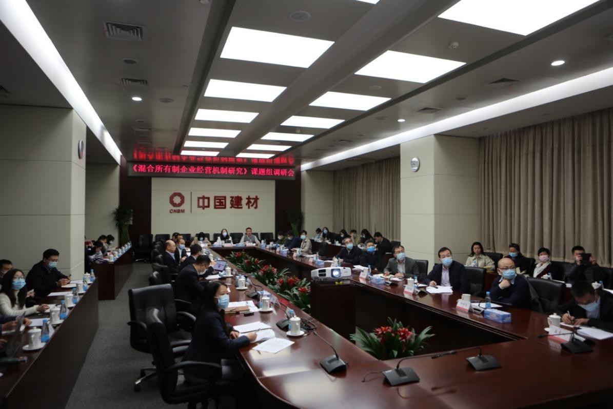 国有经济智库重点课题专家组赴中国建材调研交流