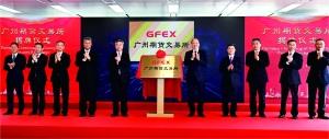 广州期货交易所揭牌 更好服务经济高质量发展
