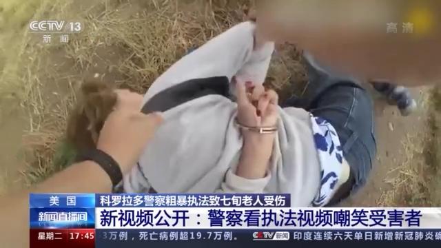 新视频公开!美国一警察看执法视频嘲笑七旬受害者