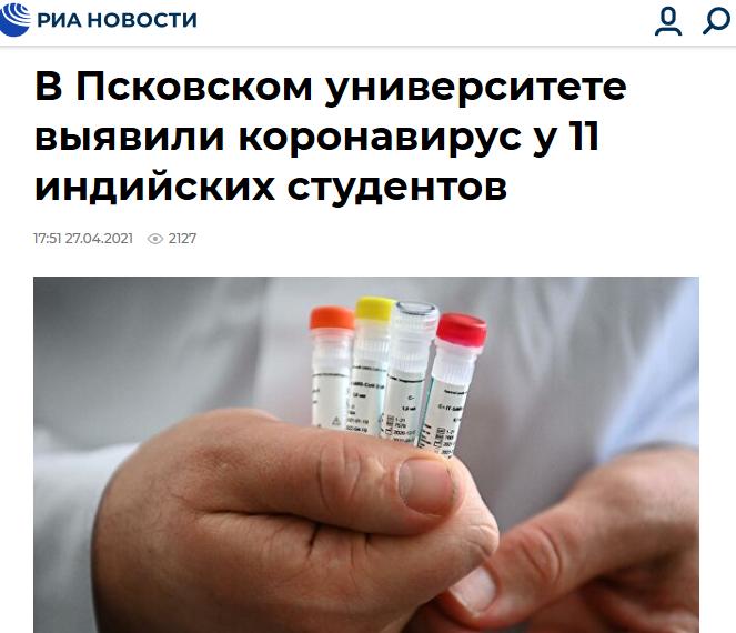 俄罗斯一大学11名印度学生感染新冠病毒