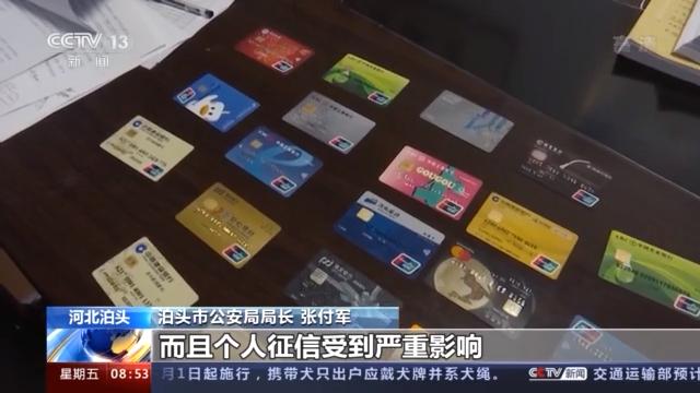 出售个人银行卡信息给诈骗分子也违法 这17人最高的获刑9年