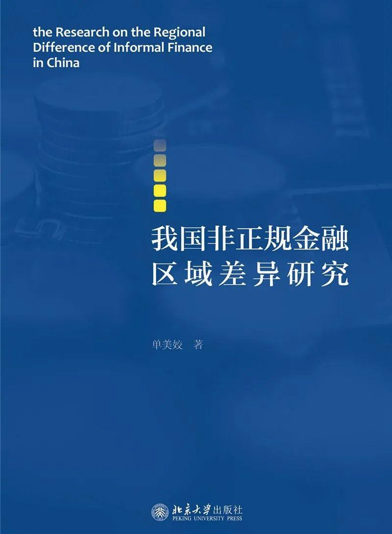 """第九届金融图书""""金羊奖""""50种候选图书出炉"""