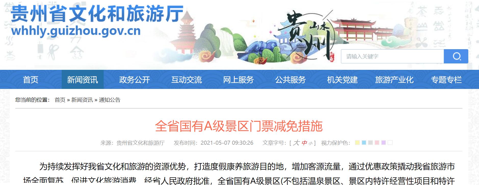 贵州:接下来100天内 全省国有A级景区对8省市游客免门票