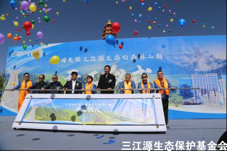 【三江源生态保护基金会】中国太保三江源公益林二期工程开工