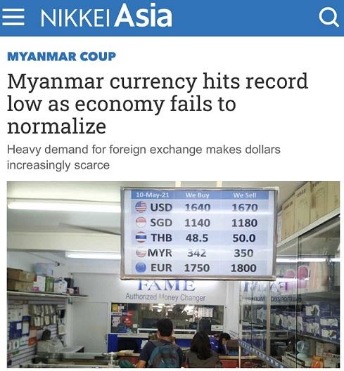 缅甸政变以来缅元崩跌20% 民众疯抢美元和黄金