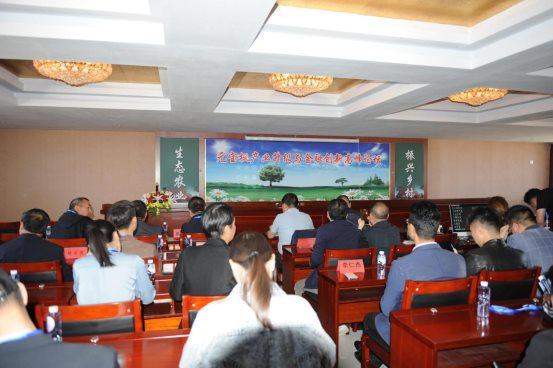 元宝枫产业升级与金融创新高峰论坛在内蒙古召开