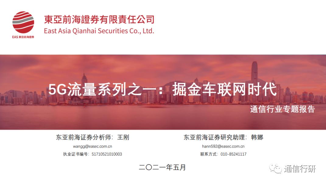 东亚前海通信:5G流量系列之一:掘金车联网时代