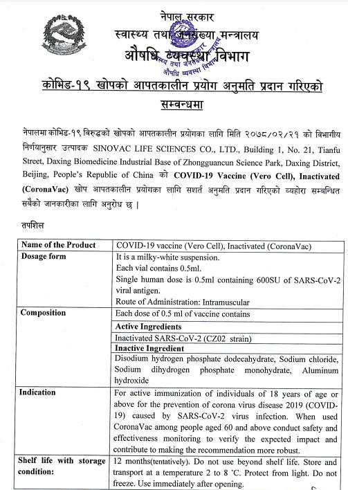 尼泊尔批准紧急使用中国科兴新冠疫苗