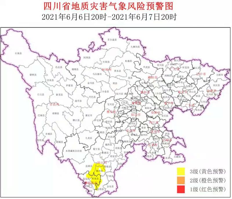 「杏悦」四川发布地质灾害3级黄杏悦色预警图片