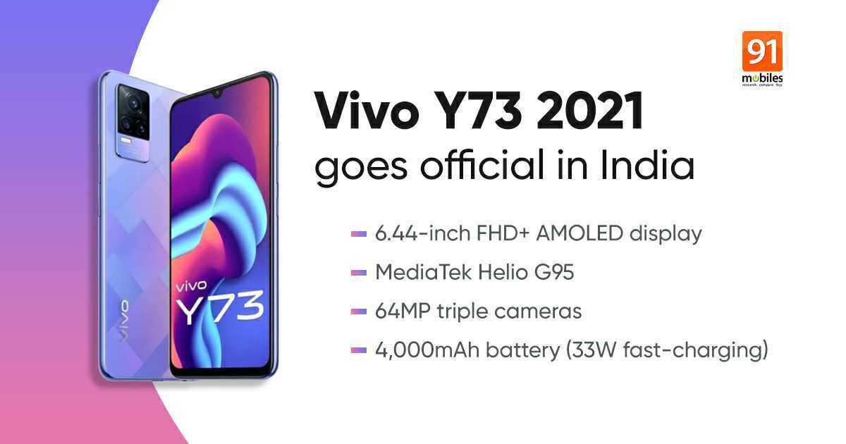 vivo Y73 2021海外发布:Helio G95+64MP主摄,1835元