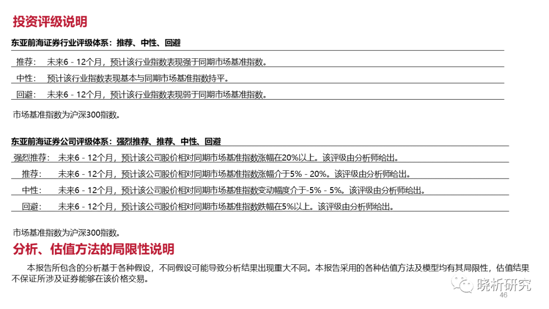 【东亚前海银行】保本理财产品发行量再创新低