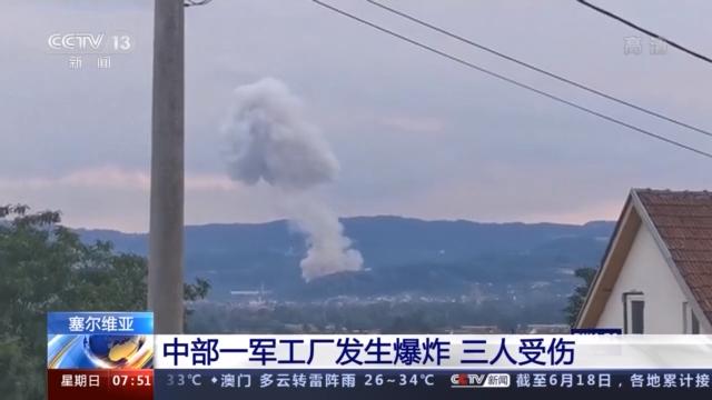 塞尔维亚中部一军工厂发生爆炸 三人受伤