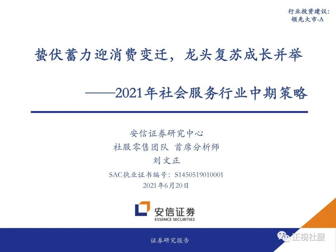 2021社服行业中期策略:蛰伏蓄力迎消费变迁,龙头复苏成长并举【安信商社刘文正】