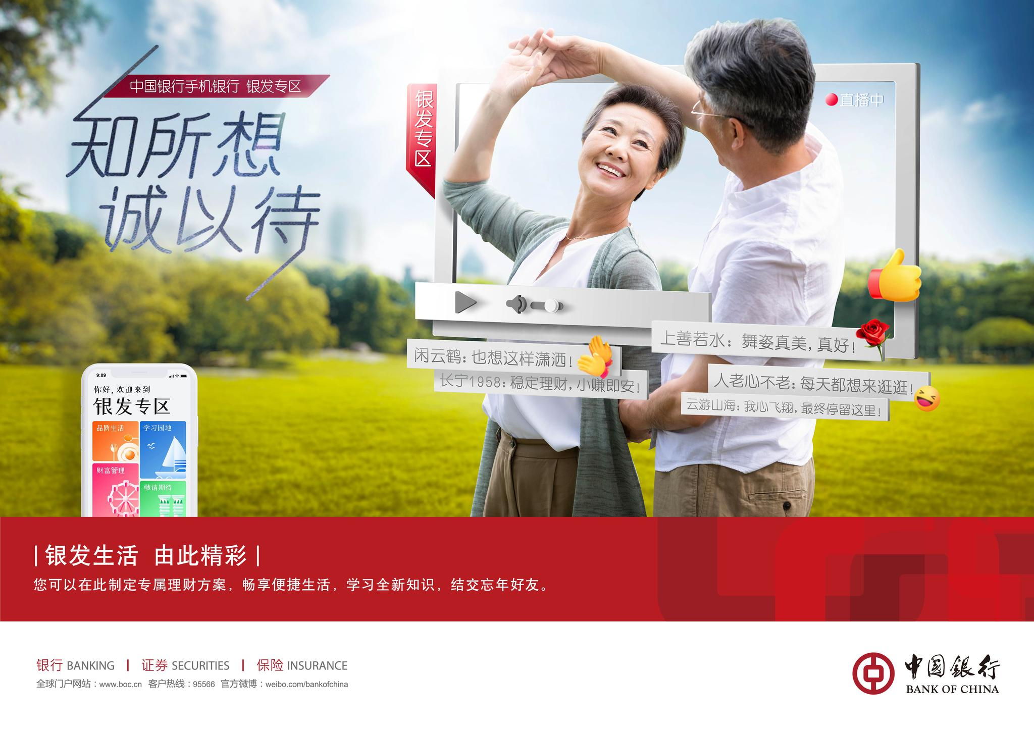 中国银行APP银发专区上线一周年,数字化养老见成效