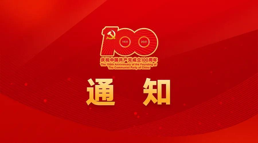 """""""光荣在党50年""""纪念章获得者6月28日上午将与中外记者见面交流"""