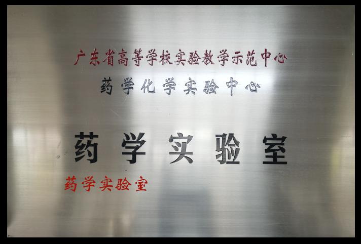 """【国家一流专业巡礼】 药学、临床药学:双双一流,""""药""""你成才"""